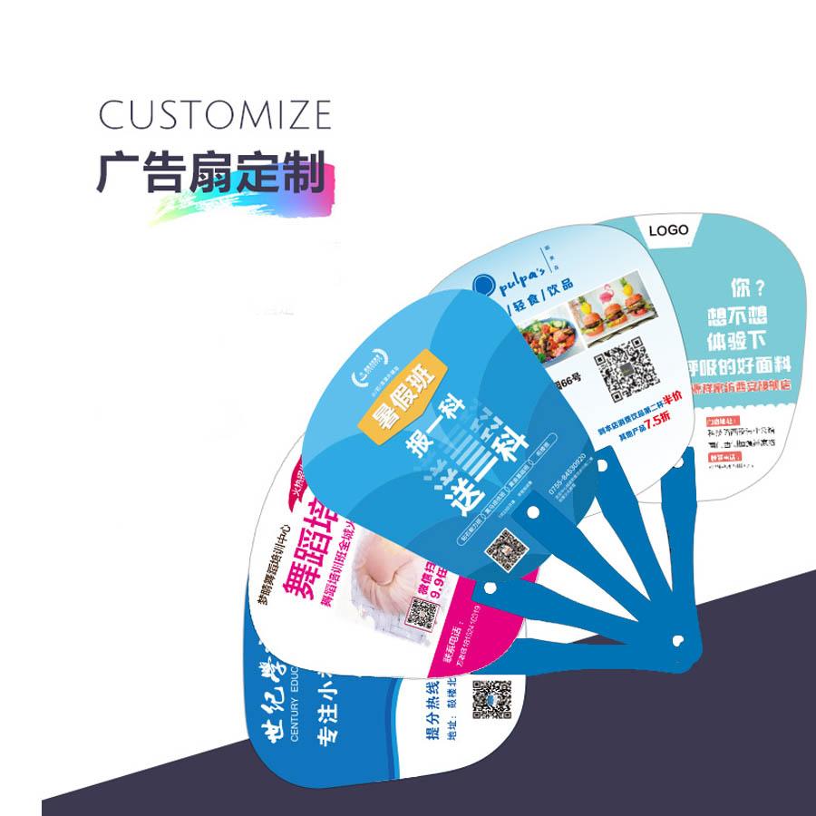 广告扇设计制作定制