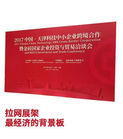 拉网展架-展示架-签名墙-背景墙-布艺拉网签到海报布-广告牌-签到墙