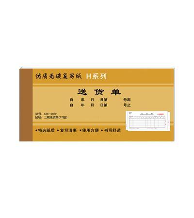 送货单 收货单二联三联四联单据发货单票订制订做销货清单出货单定做定制