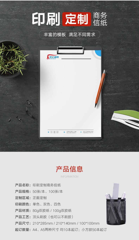 信纸01.jpg