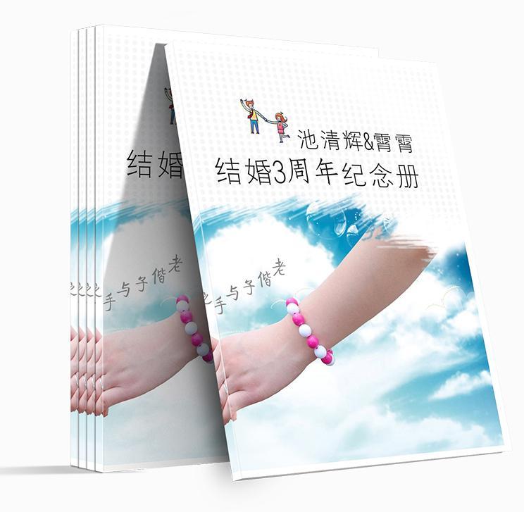 定制结婚N周年纪念册 精致杂志册 结婚周年礼物 DIY照片书
