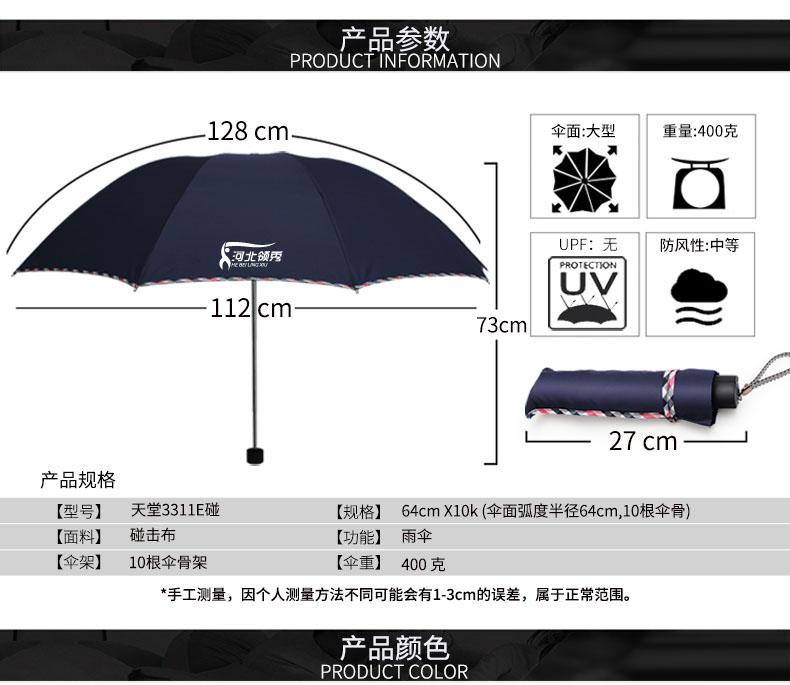 雨伞07.jpg
