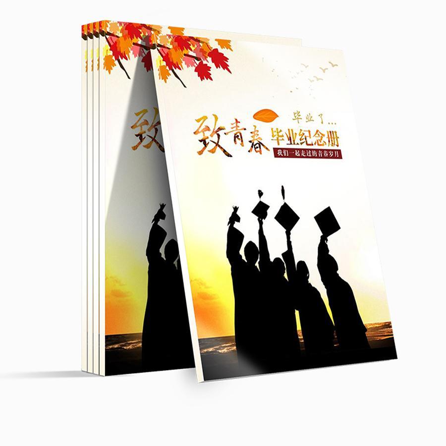 毕业纪念册 精致杂志册 毕业相册 DIY照片书——河北领秀云印刷