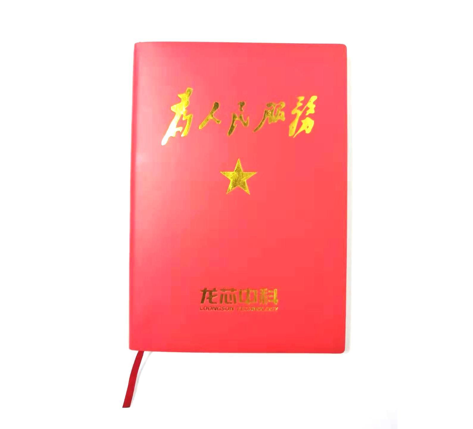 商务红色新款笔记本A5工作会议记录本手册本子记事本pu皮面日记本可定制logo