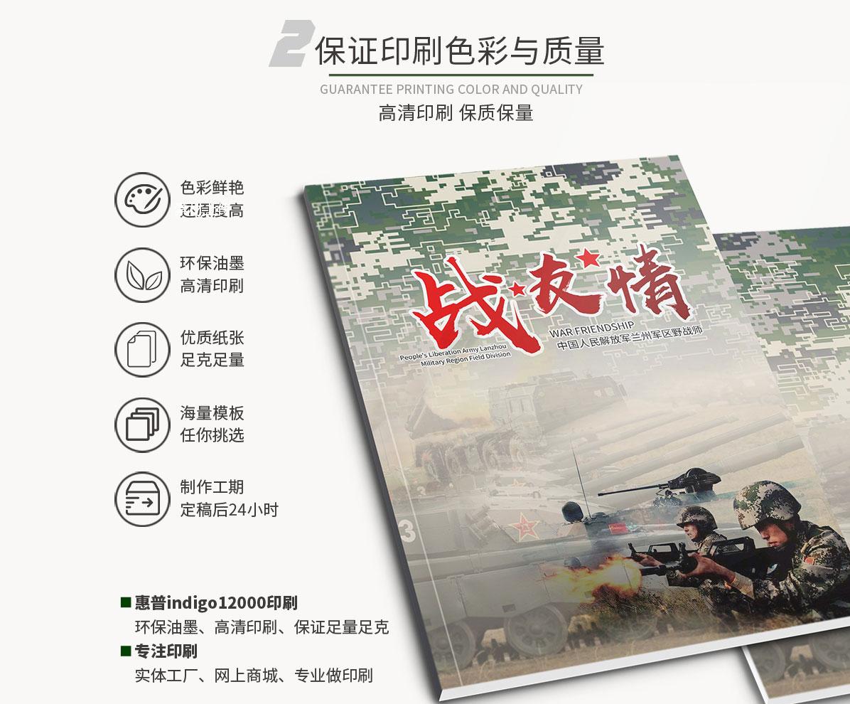 相册-军旅--胶装1_02.jpg