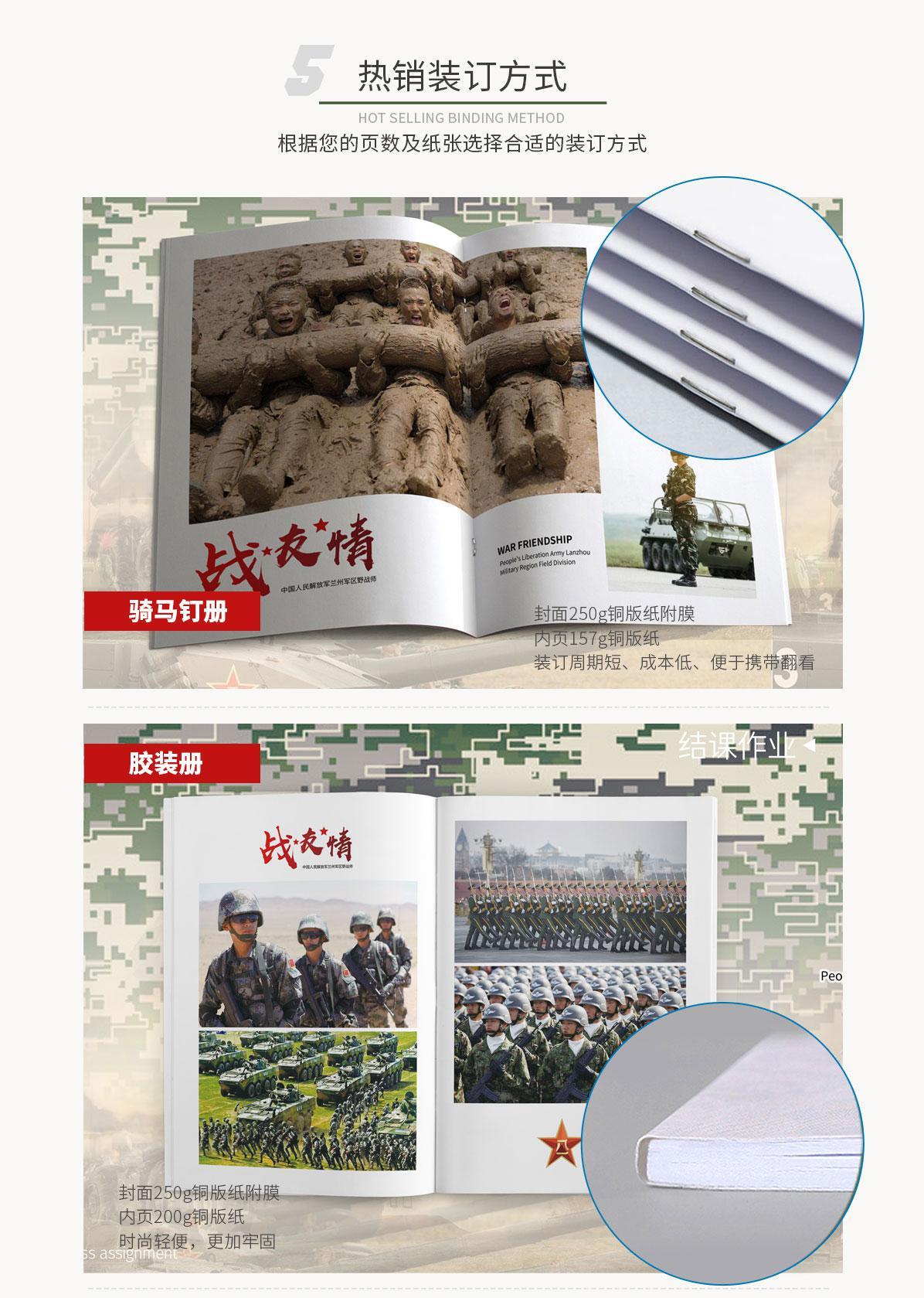 相册-军旅1_07.jpg