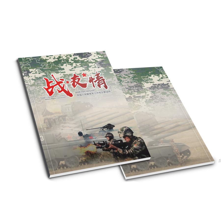 军旅纪念册  精致杂志册 军旅相册 DIY照片书——河北领秀云印刷