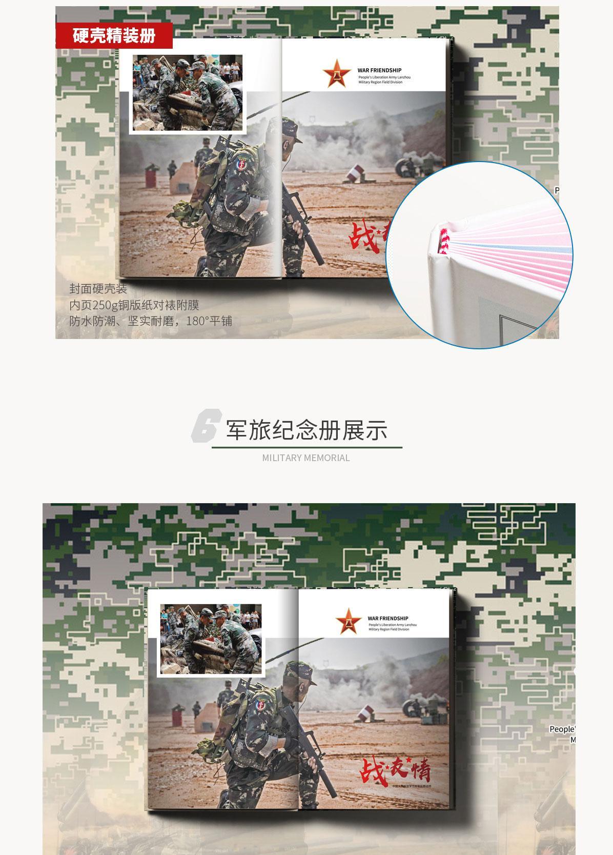 相册-军旅2_01.jpg