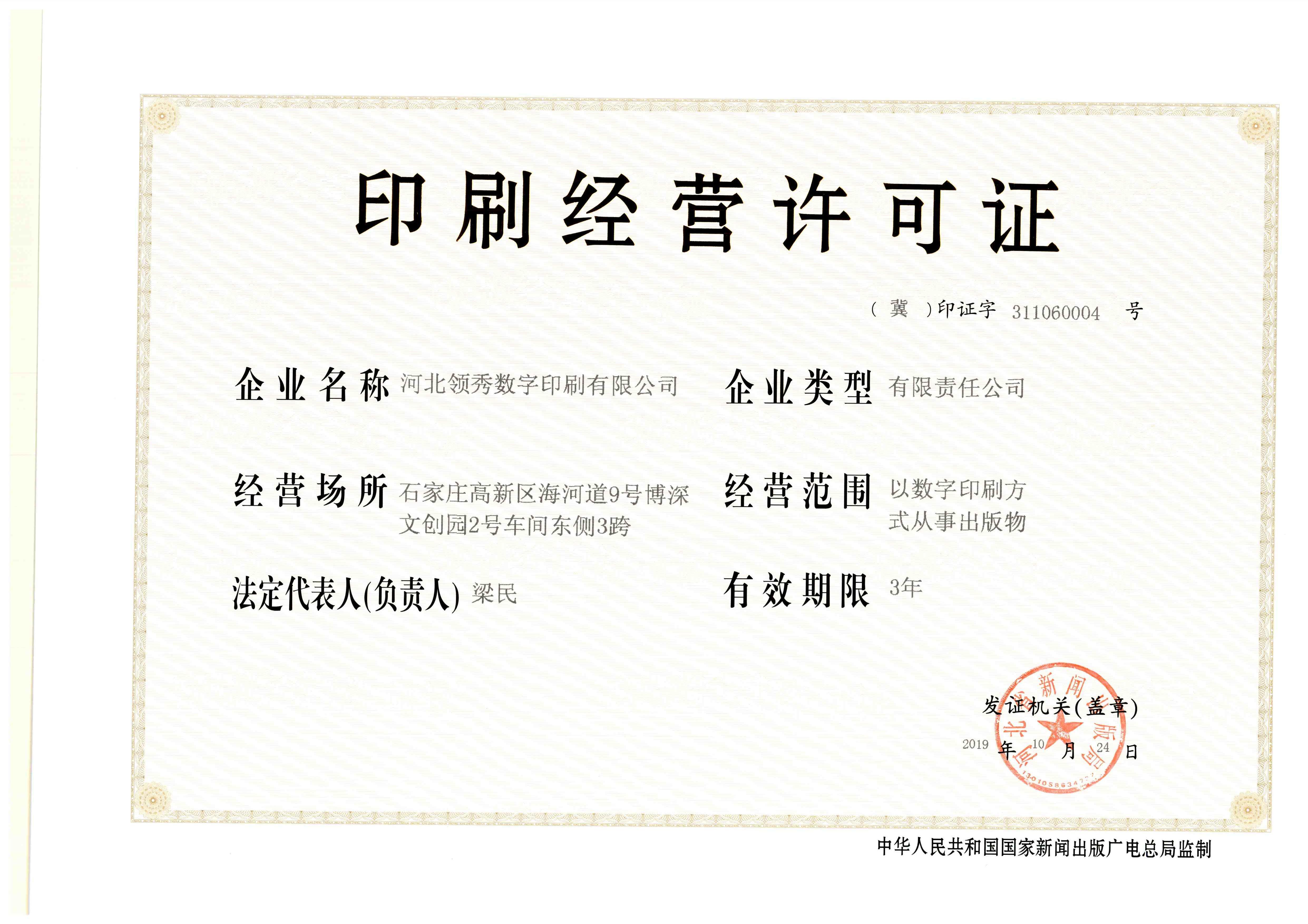 出版物印刷许可证.jpg