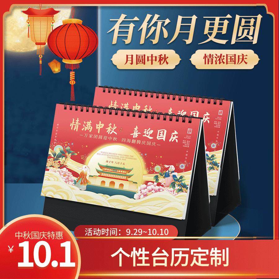 迎国庆庆中秋 2021年新款台历定制 牛年新款台历活动价只需10.1