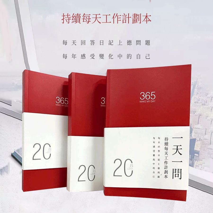 2021年日程本日记本365天定制笔记本子日历本计划本打卡每日自律表时间管理工作周强迫症效率记事本手帐账本