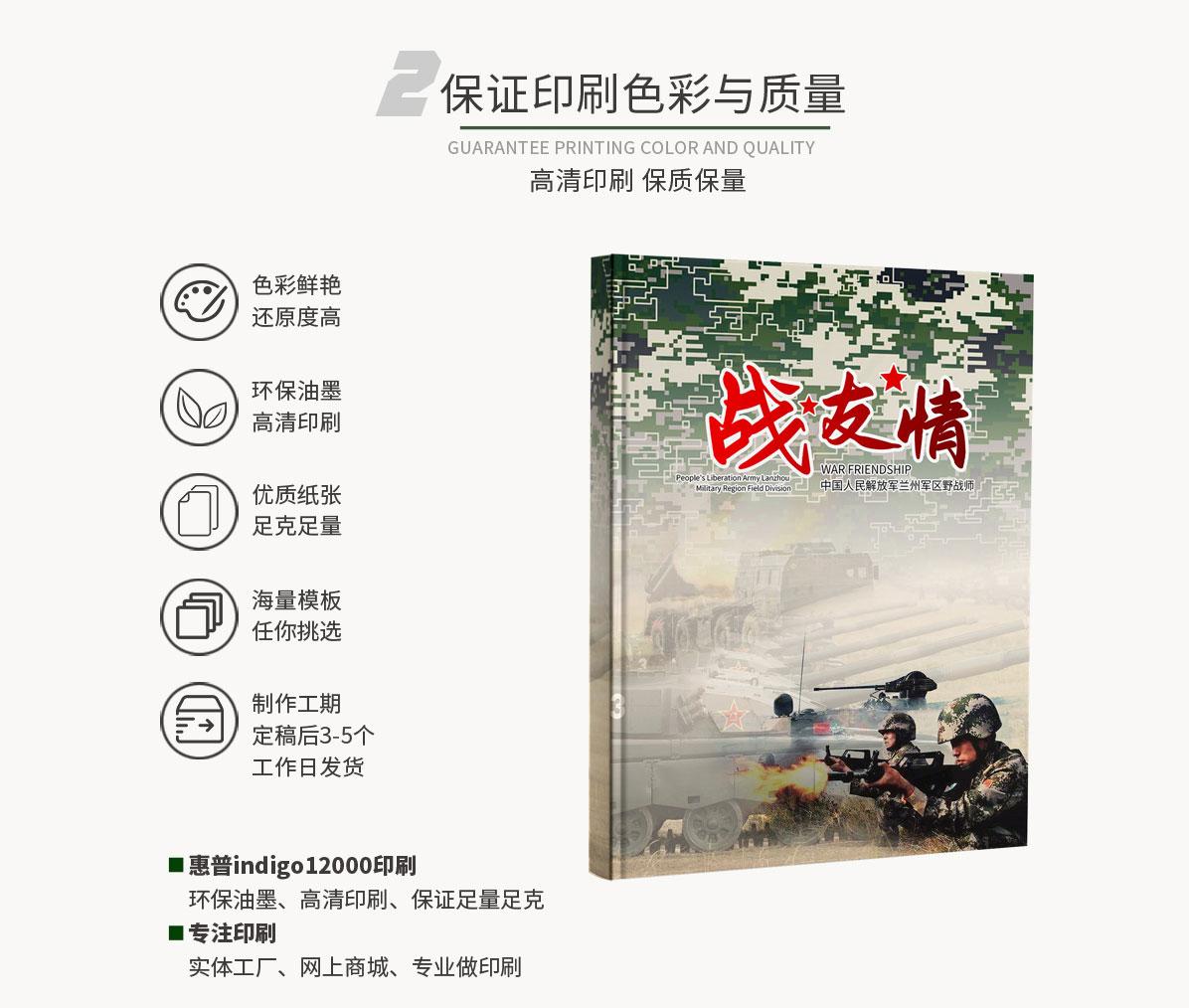 相册-军旅精装册01_03.jpg